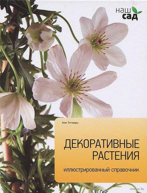 Декоративные растения. Алан Титчмарш