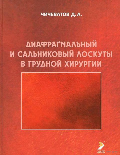 Диафрагмальный и сальниковый лоскуты в грудной хирургии. Д. Чичеватов