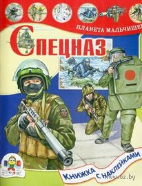 Спецназ. Книжка с наклейками. В. Майоров