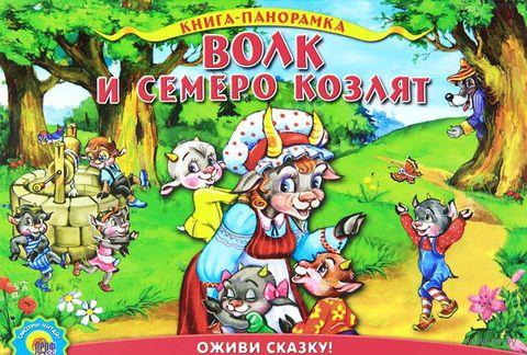 Волк и семеро козлят. Книжка-панорамка. Братья Гримм