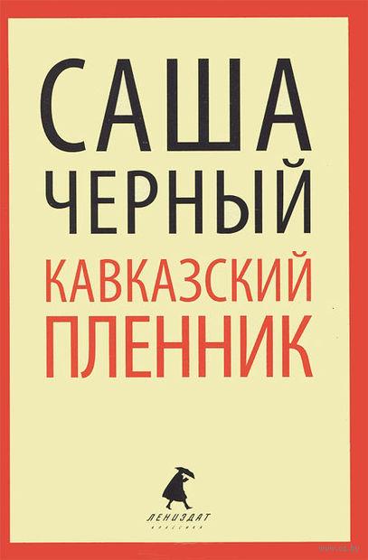 Кавказский пленник (м). Саша Черный