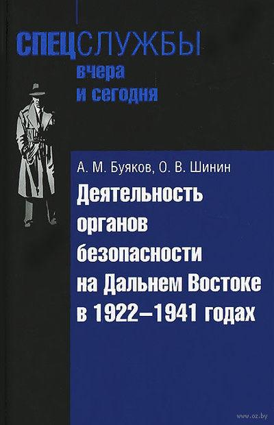 Деятельность органов безопасности на Дальнем Востоке в 1922-1941 годах. А. Буяков, О. Шинин