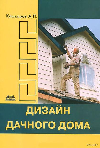 Дизайн дачного дома. Андрей Кашкаров