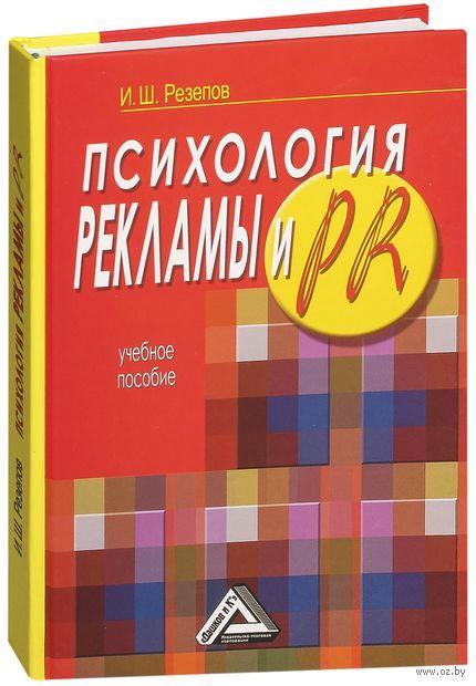 Психология рекламы и PR. Ильдар Резепов