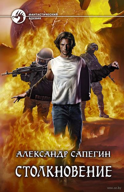 Столкновение. Александр Сапегин