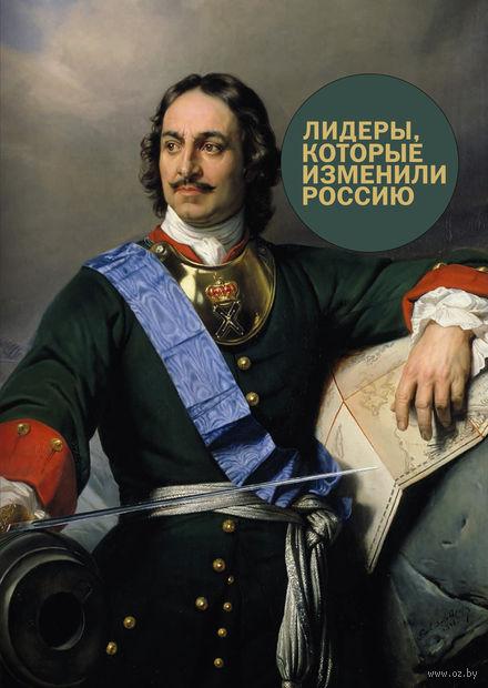 Лидеры, которые изменили Россию. Радислав Гандапас