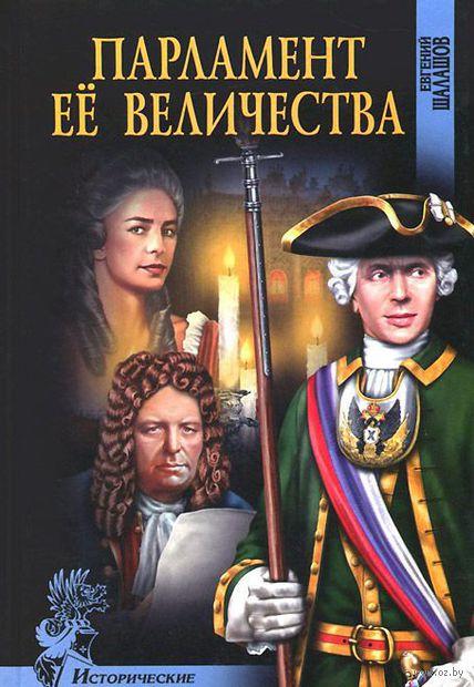 Парламент Ее Величества. Евгений Шалашов