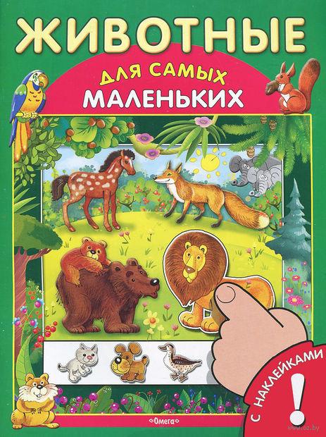 Животные (+ наклейки)