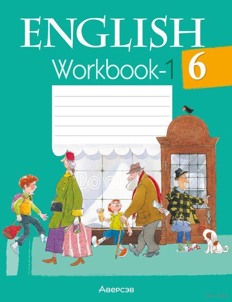 Английский язык. 6 класс. Рабочая тетрадь-1 — фото, картинка