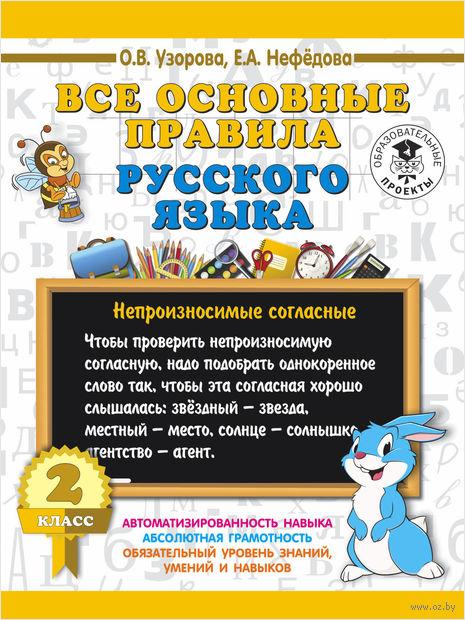 Все основные правила русского языка. 2 класс — фото, картинка
