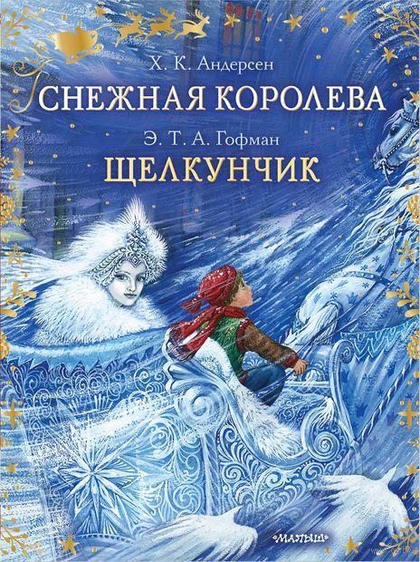 Снежная королева. Щелкунчик (Комплект из 2 книг) — фото, картинка