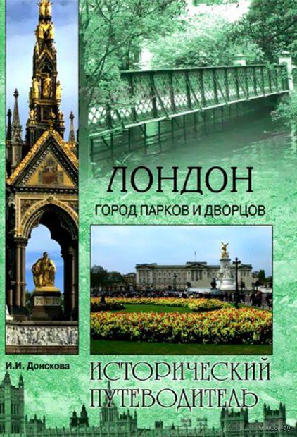 Лондон. Город парков и дворцов. И. Донскова