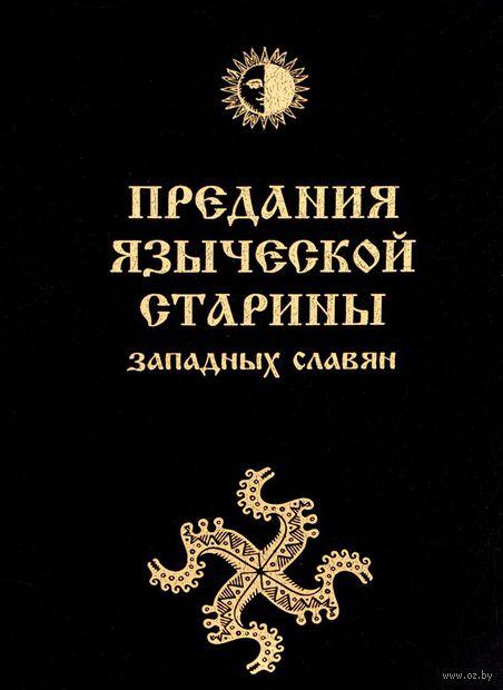 Предания языческой старины западных славян. Волхв Богумил