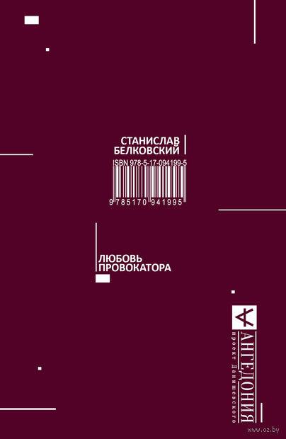 Любовь провокатора. Станислав Белковский