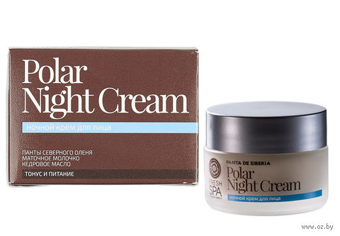 Крем для лица ночной (50 мл)