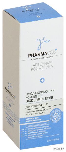 """Омолаживающий комплекс для контура глаз """"Biodermin Eyes"""" (20 мл)"""