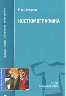 Костюмографика. Р. Степучев