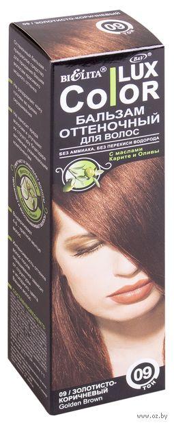 """Оттеночный бальзам для волос """"Color Lux"""" (тон: 09, золотисто-коричневый) — фото, картинка"""