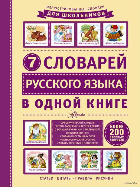 7 словарей русского языка в одной книге. Д. Недогонов