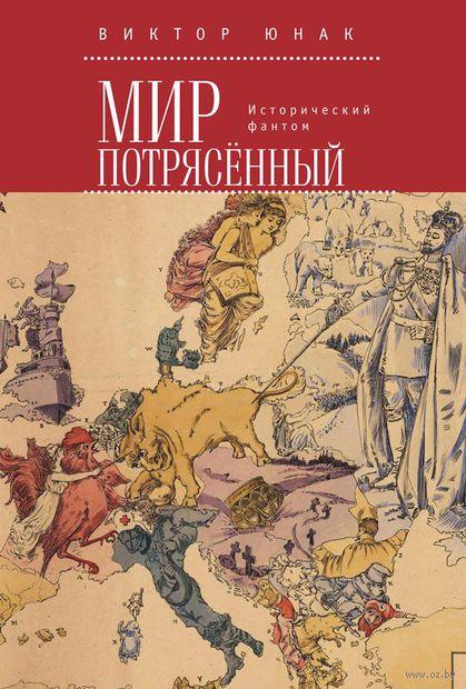 Мир потрясенный. Исторический фантом. Виктор Юнак