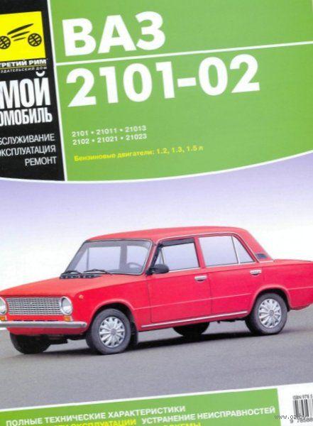 ВАЗ-2101, -21011, -21013, -2102, -21021, -21023. Руководство по эксплуатации, техническому обслуживанию