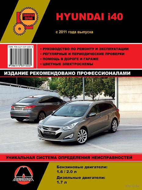 Hyundai i40 с 2011 г. Руководство по ремонту и эксплуатации