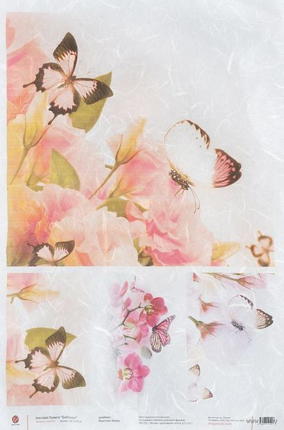 "Бумага для декупажа рисовая ""Бабочки"" (А3)"