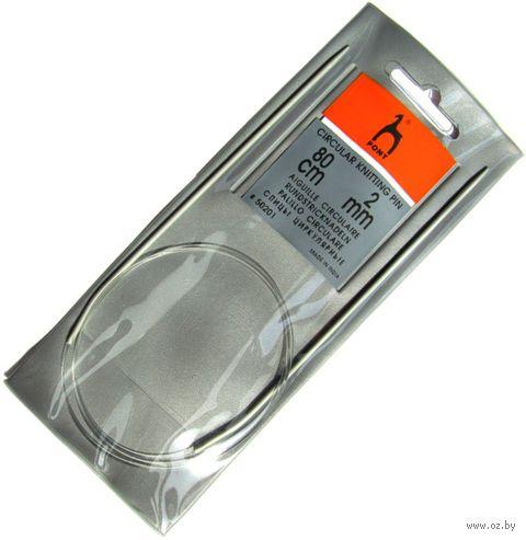 Спицы круговые для вязания (алюминий; 2 мм; 80 см) — фото, картинка