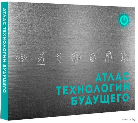 Атлас технологий будущего — фото, картинка