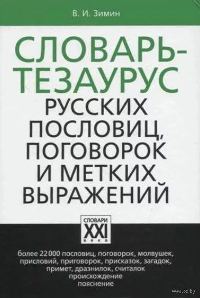 Словарь-тезаурус русских пословиц, поговорок и метких выражений — фото, картинка