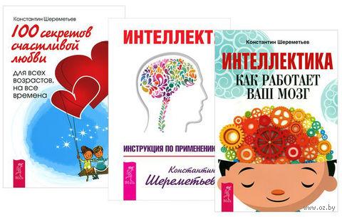 Интеллект. 100 секретов счастливой любви. Интеллектика (комплект из 3-х книг) — фото, картинка