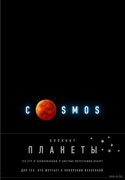 """Блокнот """"Планеты. Марс"""" (А5) — фото, картинка"""