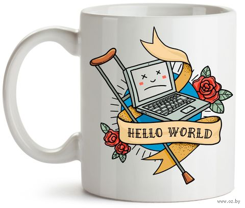 "Кружка ""Hello World"" — фото, картинка"