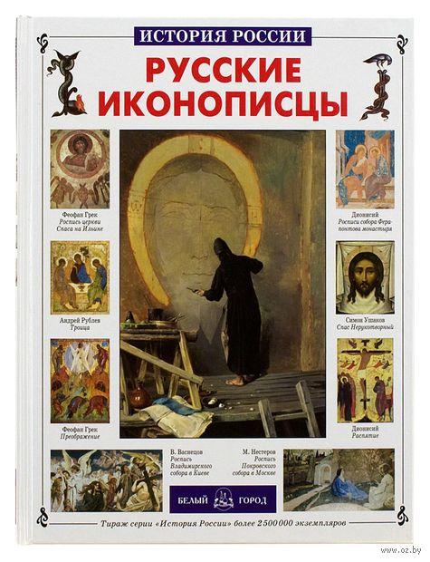 Русские иконописцы. Елена Григорьева