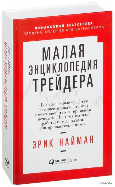 Малая энциклопедия трейдера — фото, картинка