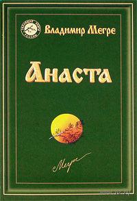 Анаста (м). Владимир Мегре