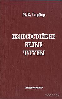 Износостойкие белые чугуны. Михаил Гарбер