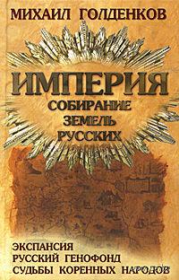 Империя. Собирание земель русских — фото, картинка