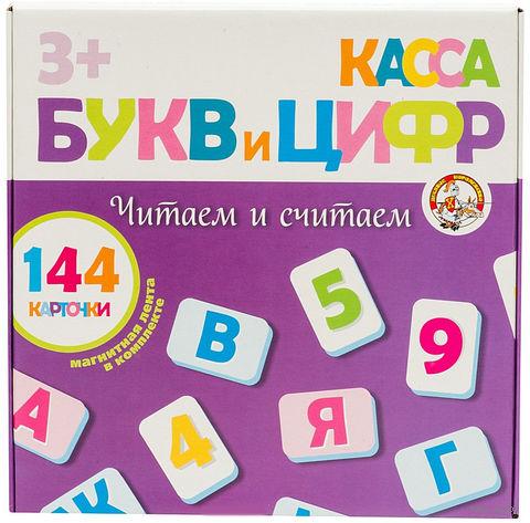 "Игровой набор ""Касса букв и цифр. Читаем и считаем"" (на магнитах) — фото, картинка"