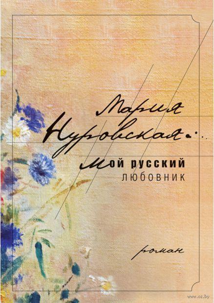 Мой русский любовник. Мария Нуровская