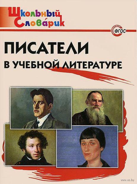 Писатели в учебной литературе — фото, картинка