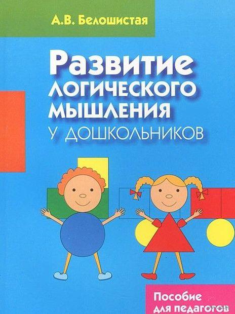 Развитие логического мышления у дошкольников. Анна Белошистая