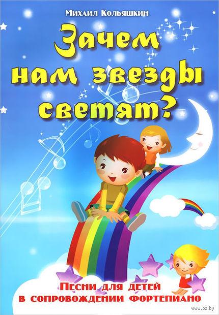 Зачем нам звезды светят? Песни для детей в сопровождении фортепиано. Михаил Кольяшкин