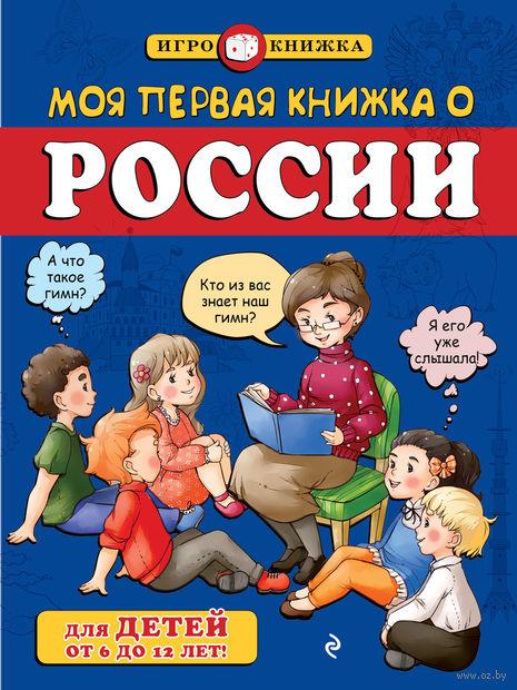 Моя первая книжка о России. А. Пинчук