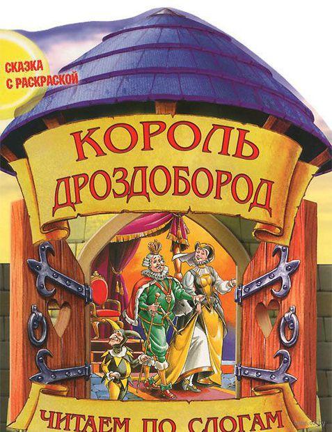 Король Дроздобород. Сказка с раскраской. Братья Гримм