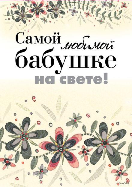 Самой любимой бабушке на свете!. Ольга Епифанова