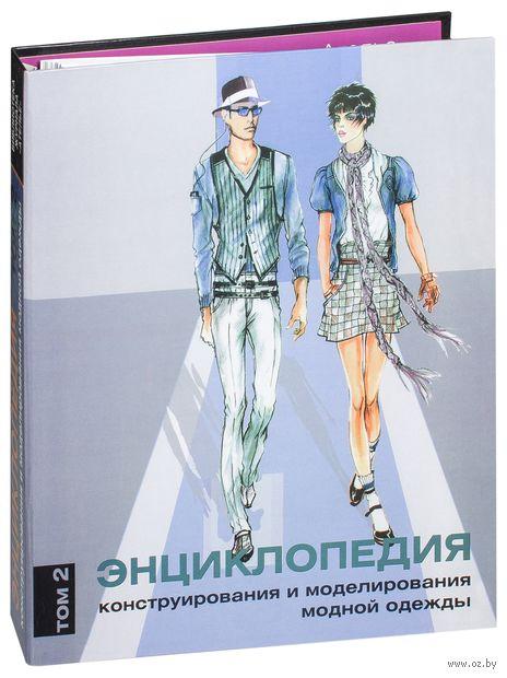 Энциклопедия конструирования и моделирования модной одежды. Том 2. Хелен Джозеф-Армстронг