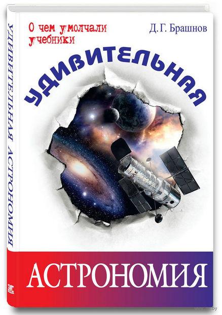 Удивительная астрономия. Дмитрий Брашнов