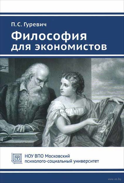 Философия для экономистов. Павел Гуревич