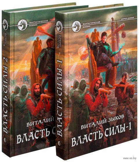 Власть силы (в двух томах). Виталий Зыков